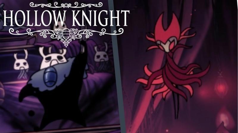 Тёмный романс и Король Кошмаров ГРИММ [Hollow Knight]