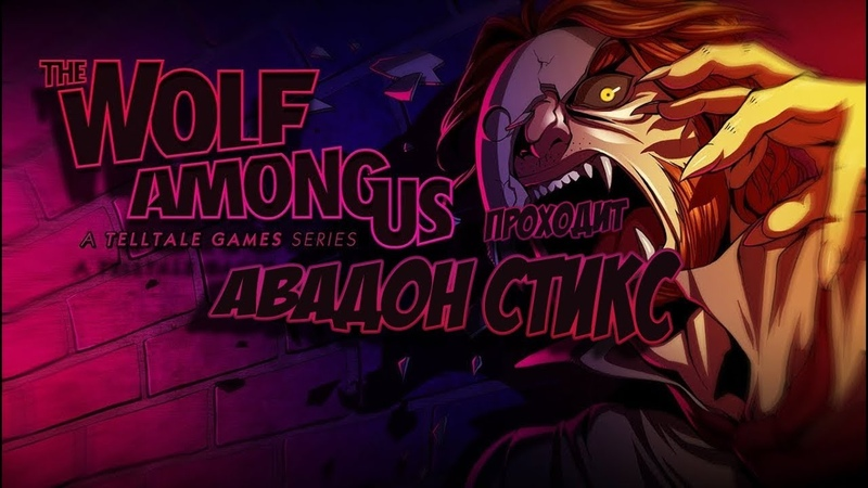 The Wolf Among Us 8 серия Я ни о чём не жалею Финал