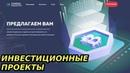 Инвестиционный Проект Synergy-Industry Обзор И Вывод Баланса 07.12. 2018