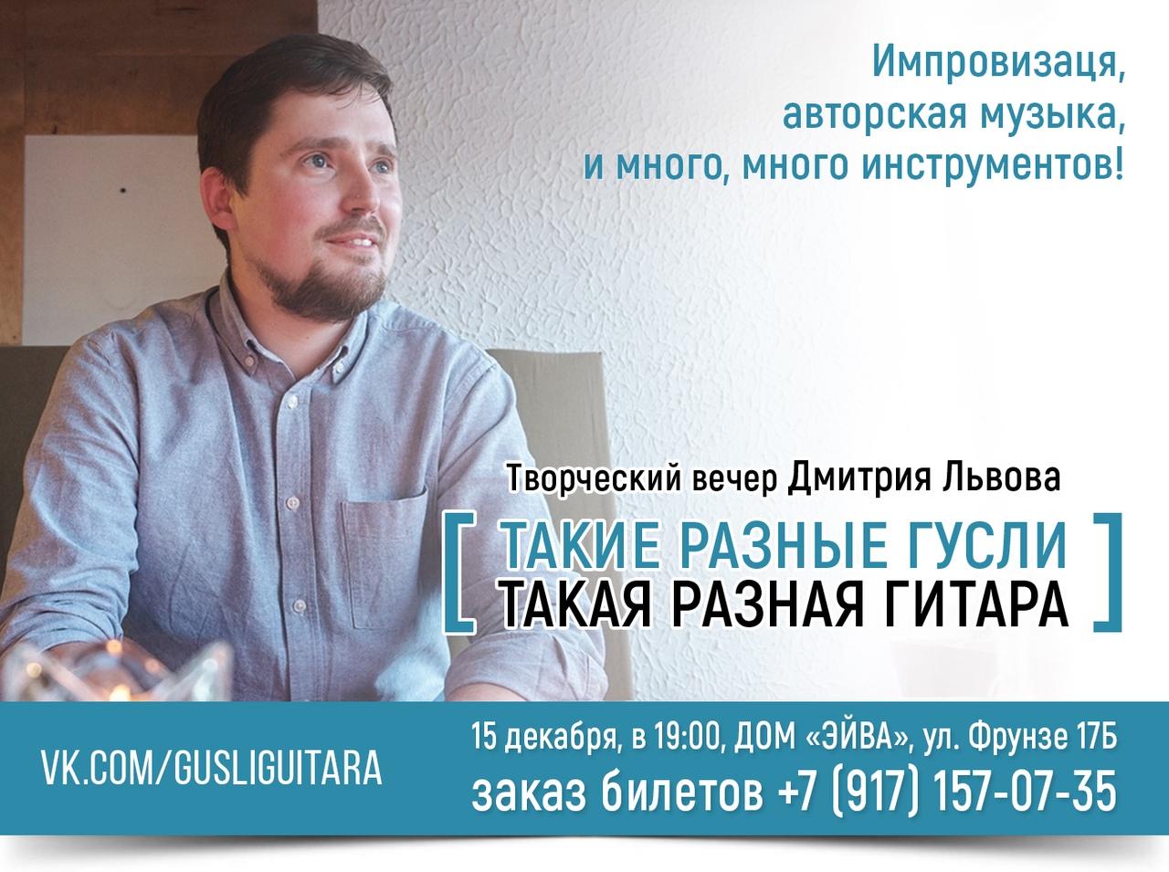 Афиша Самара Гусли&Гитара - творческий вечер Дмитрия Львова