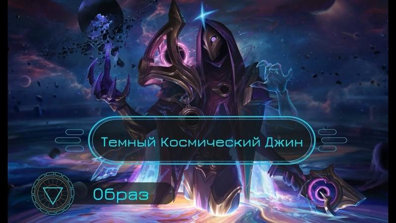 Образ Темный Космический Джин Dark Cosmic Jhin - League of Legends