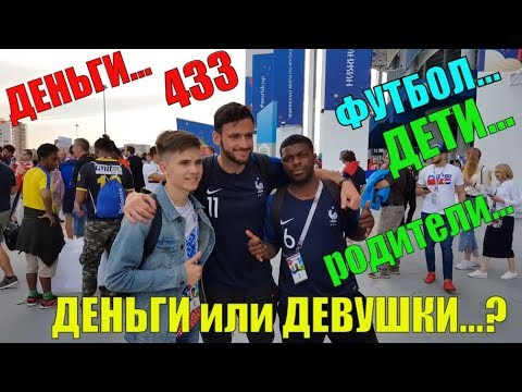Дети и деньги! Завен Броян и Никита Колыванов. Футбол, девушки, деньги, родители, хайп и прочее!