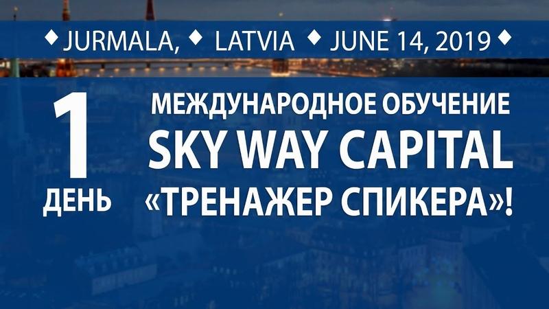 Международное обучение SKY WAY CAPITAL Тренажер спикера ! День первый. Юрмала Латвия