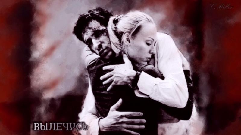 Кира и Андрей - Вылечусь (C.Miller)