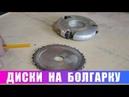 Необычные диски для болгарки.