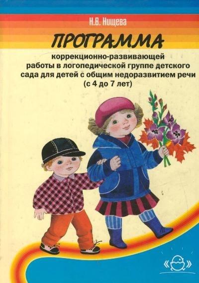 детей с диагнозом ОНР.