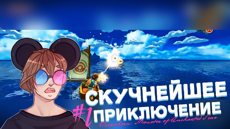 [ПРОХОЖДЕНИЕ] СКУЧНЕЙШЕЕ ПРИКЛЮЧЕНИЕ OCEANHORN MOUS 1 п.у. Orand, Hell Fire, Psyho