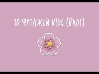 10 футажей VLOG (влог)| BRU INC