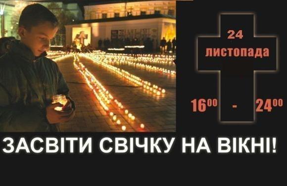Голодомор засвіти свічку