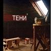 «ТЕНИ» | Музыкальный проект