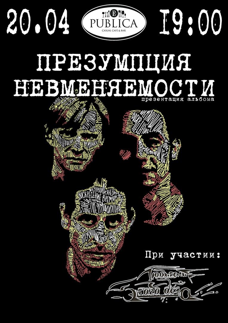 Афиша Саратов 20.04 / Презумпция Невменяемости / Саратов
