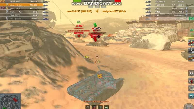 Mad Games WOT Blitz, AMX CDC