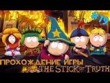 Прохождение игры: South Park: The Stick of Truth #19 Фотограф педафил