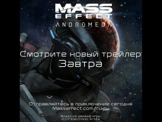 MASS EFFECT™: ANDROMEDA — Тизер трейлера запуска
