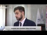Создание Совета молодых учёных Республики АКТУАЛЬНО 25.06.2018