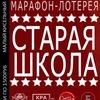 """Благотворительный марафон-лотерея """"Старая школа"""""""