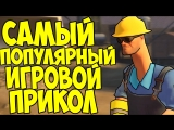 [gamewadafaq] ПРИКОЛЫ, БАГИ, ФЭЙЛЫ В ИГРАХ #4 | GTA 5, San Andreas, Dyning Light, team fortress 2