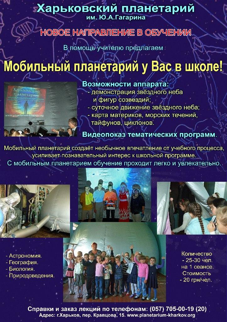 Мобильный купол Харьковского планетария
