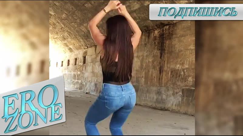 EROZONE Beautiful Girl Wags her Ass in Jeans Booty Nice Милашка Брюнетка Трясет Попкой в Джинсах Сладкая Мамочка