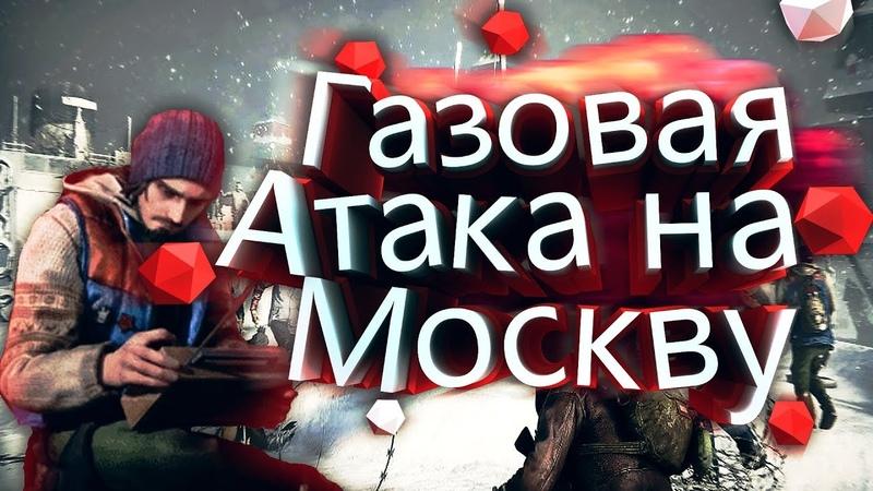Газуем по Москве - конец 3 эпизода - прохождение world war z - куча зомби, любимый баг