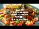 Салат с базиликом помидорами перцем и кунжутом