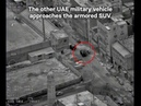 Drone footage of the operation in Yemen to assassinate a Yemeni leader of Al-Islah