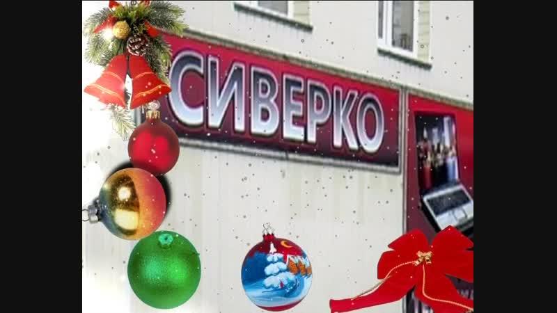 Магазин Сиверко поздравляет с наступающим Новым Годом!