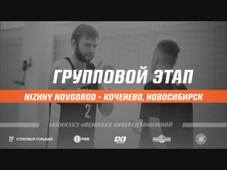 Nizhny Novgorod - Коченево, Новосибирск (Чемпионат России 3х3, групповой раунд, г.Брянск 01/12/2018)