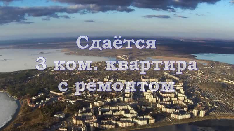 АРЕНДАОзёрск3 ком. кв.Заозёрный, 6, к. 3Мебель, БыттехникаДоговорНАДЁЖНО