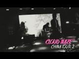 CLOUD MAZE Chinese Tour 2018 (TEASER #2)