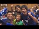 サッカーW杯 初戦コロンビアに勝利で日本中が歓喜(18/06/20)