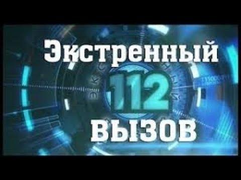 Экстренный Вызов 112 РЕН - ТВ от 21.11.2018