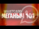МАШТАБЫ БЕДСТВИЯ whatsapp меганыч101