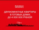 Двухкомнатные квартиры в готовых домах до 4 000 000 рублей!