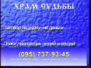 Реклама и анонсы (ТВ-3,03.01.2003) (03)