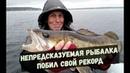 Непредсказуемая рыбалка Побил свой рекорд по судаку Зимний спиннинг