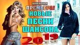 НОВЫЙ ШАНСОН 20182019 НОВЫЕ ПЕСНИ ШАНСОНА ЗИМНИЕ НОВИНКИ