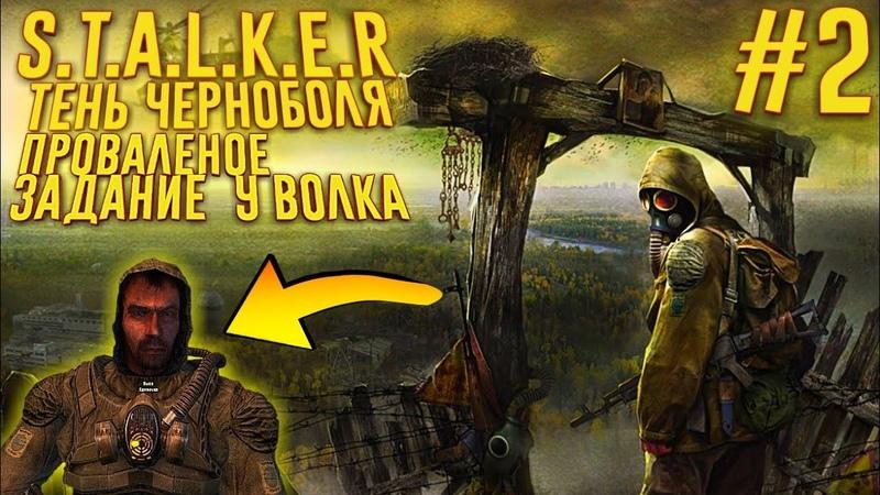 S.T.A.L.K.E.R Тень Черноболя на Андоид | Выполняем задание Волка | Полный провал | Прохождение 2