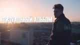 ВИЗУАЛЬНЫЙ АЛЬБОМ КЭВИН ДЭЙЛ - Ч'