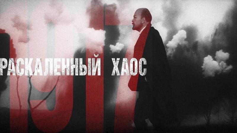 «Раскалённый хаос 1917» трейлер 6 Ленин