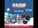 25/17 на фестивале «НАШИ в городе» – прямо у стен Кремля!