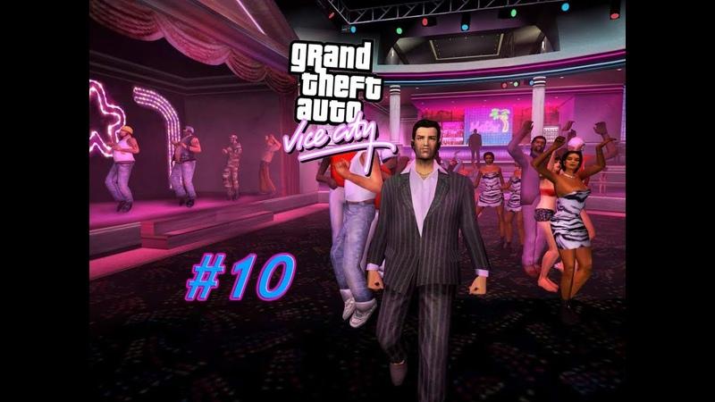 Прохождение GTA Vice City 10 - Клуб
