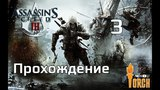 #3 Assassin's Creed III Американская Революция Сын - ассасин, отец - тамплиер