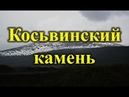 Скалы Блины и гора Косьвинский камень 10 11 06 2018