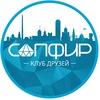 Кальянная «Сапфир» Екатеринбург