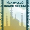 AHLUSUNNA.TV - Исламский видео-портал