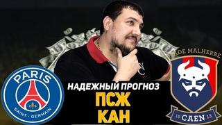 ПСЖ - Кан | Прогноз и Ставки на футбол Обзор | 12.08.2018