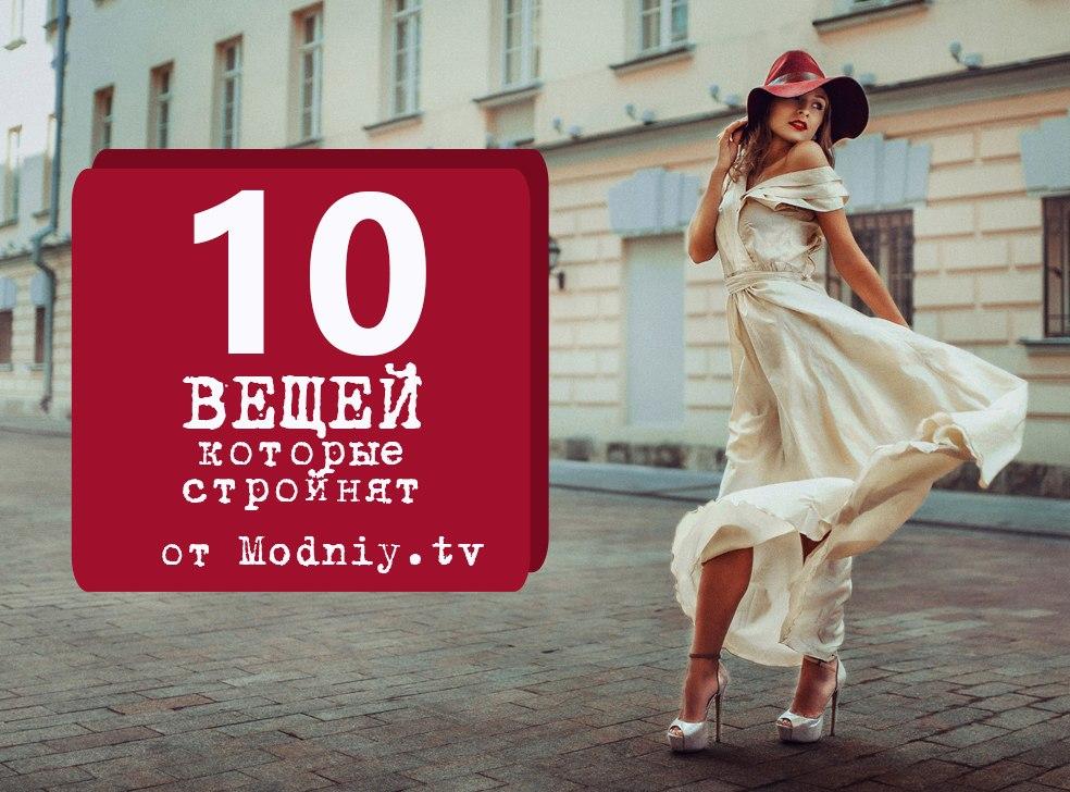 10 вещей, которые стройнят! (подбираем гардероб)