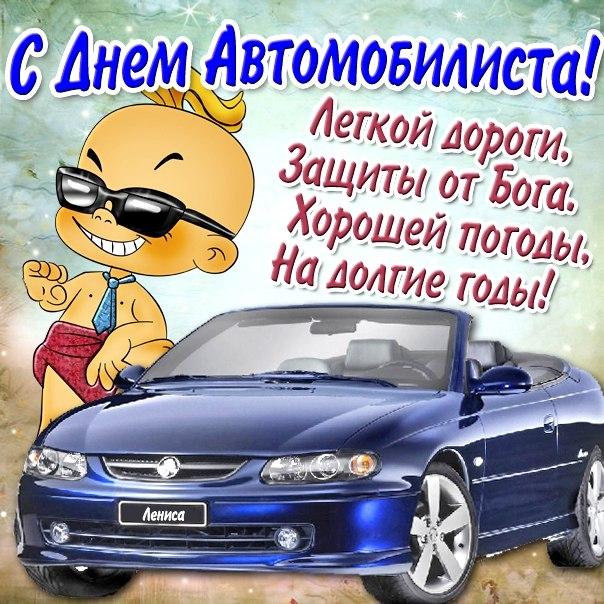 Поздравления для автолюбителя