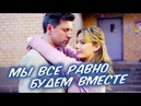 Мы все равно будем вместе (Фильм 2018) Мелодрама @ Русские сериалы
